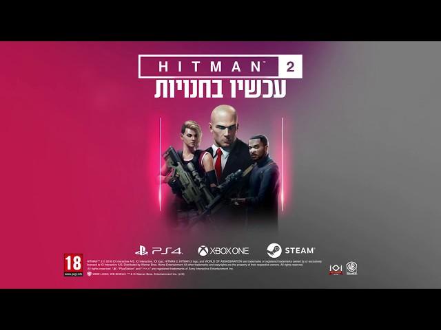 היטמן 2 - Hitman 2 - טריילר בעברית