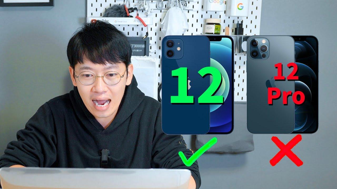 我為什麼選擇了iPhone12而沒有選擇12 Pro?Feat. 凌晨12點韓國官網預購