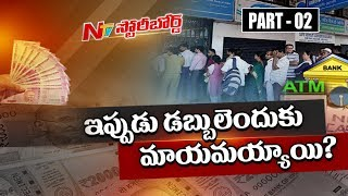 Why No Cash Boards are Becoming Permanent Fixture at ATMs? || Story Board 02 || NTV