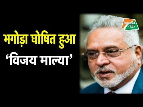 Special Court ने Mallya को 'भगोड़ा' आर्थिक अपराधी किया घोषित | Bharat Tak