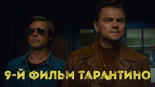 Новый фильм Тарантино Однажды в Голливуде
