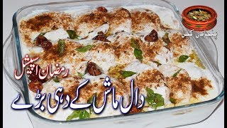 Daal Mash ke Dahi Baray دال ماش کے دہی بڑے Ramazan Special Recipe Dahi Baray (Punjabi Kitchen)