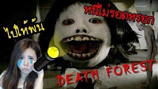 Repeat youtube video Death Forest | รถเสียที่ป่ามรณะ【เกมผีญี่ปุ่นที่หลอนที่สุด】 zbing z.