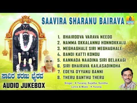 Sri Bhairava Songs | Saavira Sharanu...