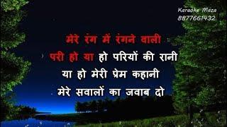 Mere Rang Mein Rangne Wali - Karaoke - Maine Pyar Kiya - S. P. Balasubrahmaniam