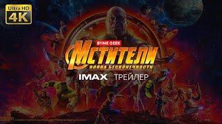 Мстители : Война Бесконечности. 4К. Второй IMAX трейлер.