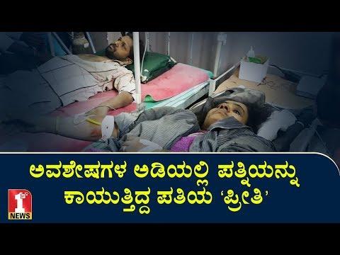 ಅವಶೇಷಗಳಡಿಯಿಂದ ಸಾವನ್ನು ಗೆದ್ದು ಬಂದ ದಂಪತಿ   Dharwad Building Collapse Rescue Operation   FIRSTNEWS
