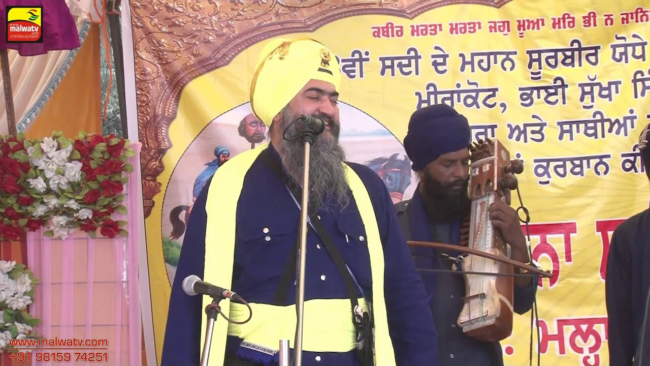 MEERA KOT (Amritsar) || RELIGIOUS PROGRAM || HD l| Part 2nd.
