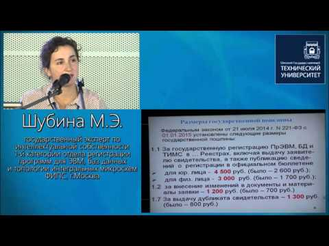 Шубина М. Э. Обзор изменений в ГК и НК РФ в части, касающейся программ для ЭВМ и без данных