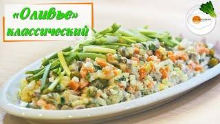 Оливье — классический рецепт с мясом. Новогодний салат с правильным составом ингредиентов