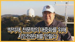 박석재, 천문학의 대중화를 위해 시민천문대를 만들다 /…