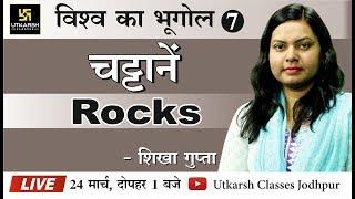 Gambar cover Lecture-7    Rocks    चट्टानें    By Shikha Gupta