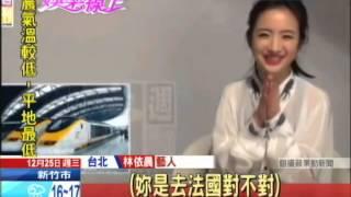20131225中天新聞 男友浪漫求婚 林依晨「婚」頭明年嫁!