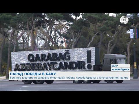 Парад Победы Азербайджана