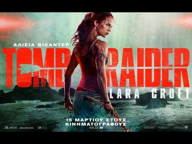 Tomb Raider: Lara Croft (Tomb Raider ) - Official Trailer 1 (Gr Subs)