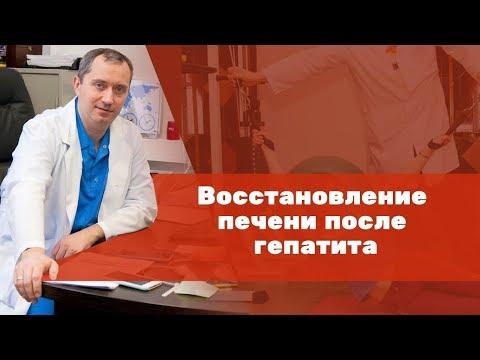 Восстановление печени после гепатита