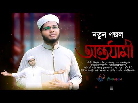 নতুন গজল । Ontorjami । Elias Amin Kalarab