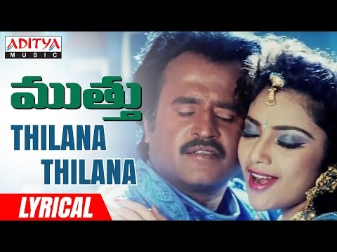 Thilana Thilana Lyrical | Muthu Movie Songs | Rajinikanth, Meena | A R Rahman | K.Smar