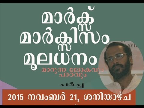 Sunil P Ilayidam, Marx, Marxism