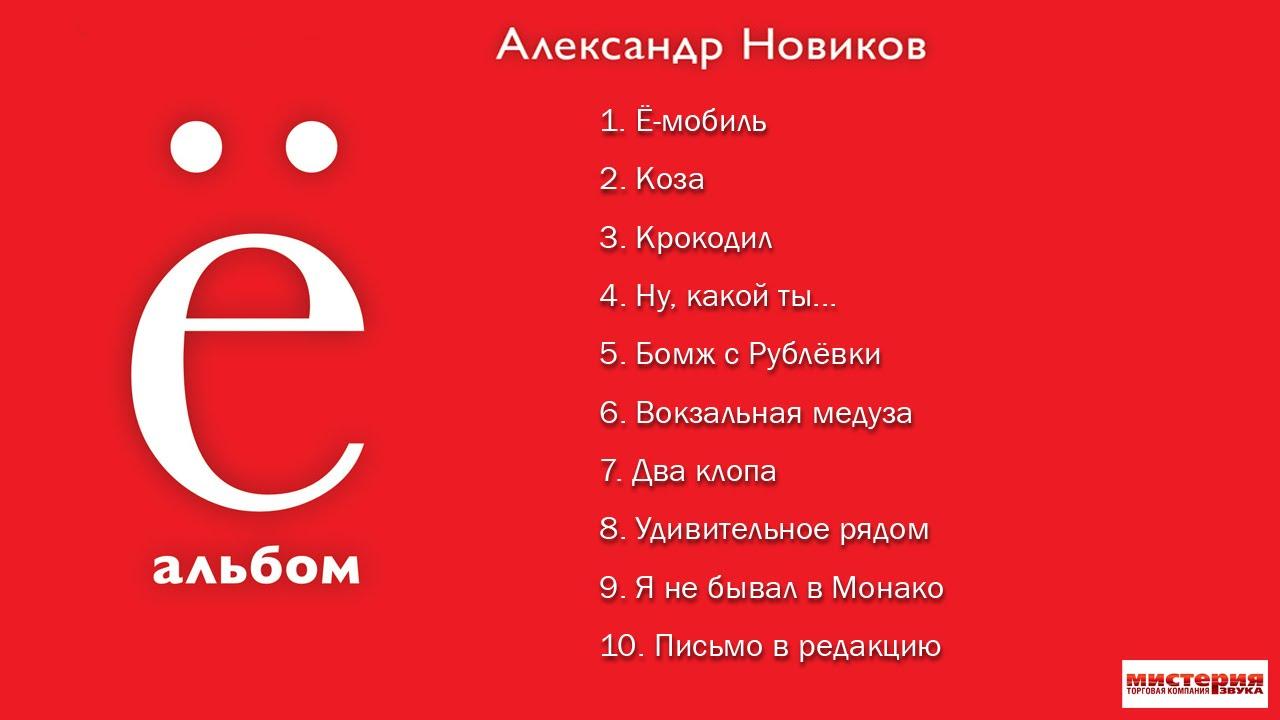 Александр Новиков — Ё-альбом