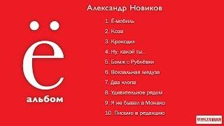 Александр Новиков - Ё-альбом