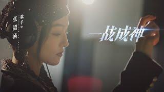 張韶涵《一戰成神》MV |【戰神遺跡手遊】主題曲