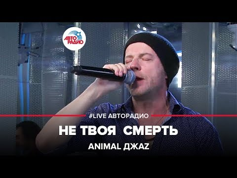 Клип Animal ДжаZ - Не твоя смерть