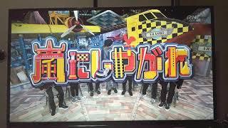 新田真剣佑!!!♡1.27(土)『嵐にしやがれ』No.1 新田真剣佑 検索動画 28