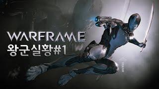 [스팀무료게임] 워프레임(Warframe)#1 - 레전드 등판! 역대급 꿀재미 ㄷㄷ