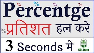 Percentage Fast Calculation Tricks for BANK PO & SSC CGL :प्रतिशत  Maths Short shortcuts