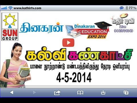 Dinakaran Education Expo - 2014 (Part -8)