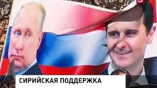 Участники митинга в сирийском Хомсе благодарят Россию за военную помощь