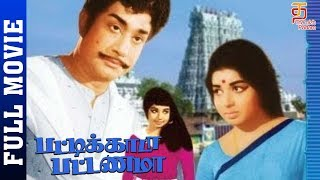Pattikada Pattanama Tamil Full Movie HD | Sivaji Ganesan | Jayalalitha | Thamizh Padam