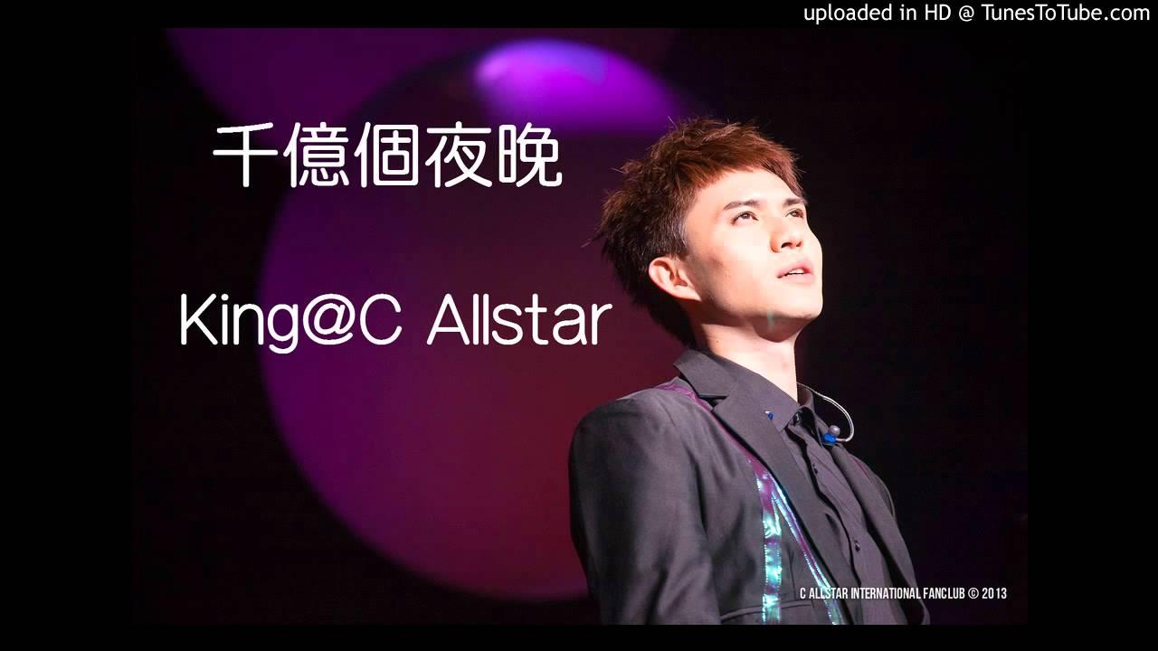 king-c-allstar-connie-li