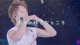圭人の好きなところ     岡本ファンのみんなキュン死  注意⚠ 岡本圭人 検索動画 13