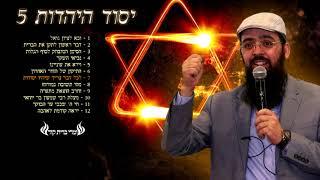 הרב יעקב בן חנן - לכל דבר צריך שיהיה יסודות