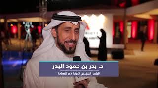 تدشين فندق ماريوت مطار الرياض Riyadh Airport Marriott Hotel Launch