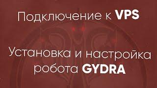 Настройка подключения к VPS удалённому рабочему столу   Установка и  Настройка Робота GYDRA