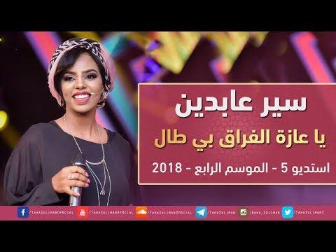 سير عابدين - يا عازة الفراق بي طال - استديو 5 - 2018 thumbnail