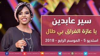 سير عابدين - يا عازة الفراق بي طال - استديو 5 - 2018