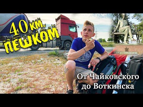 40 КИЛОМЕТРОВ ПЕШКОМ. Из Чайковского в Воткинск.