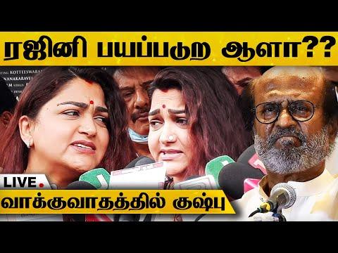 வதந்திக்கு நீங்களே கண்ணு காது மூக்கு வைக்காதீர்கள் - வாக்குவாதத்தில் குஷ்பு..! | Rajinikanth | HD