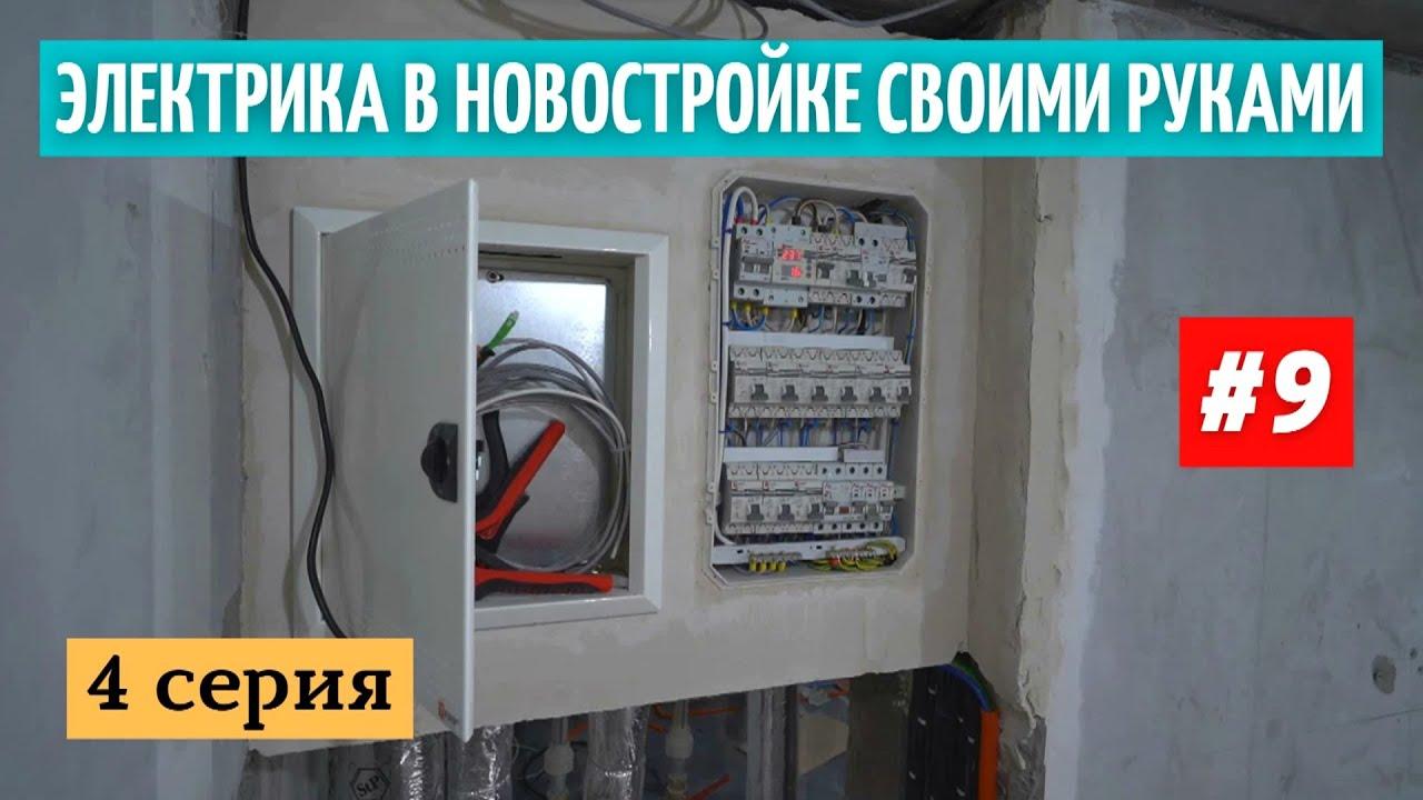 Электрика в новоcтройке. Щиток, ввод, коммутация, подрозетники. #9
