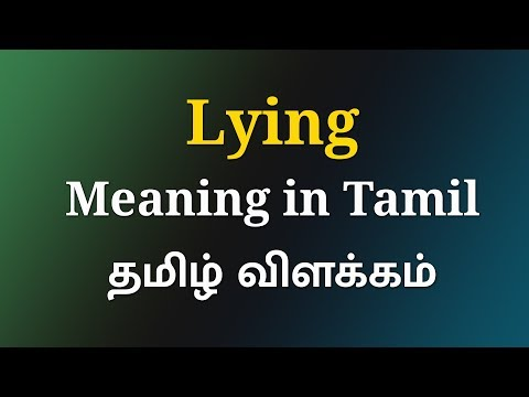 Lying Meaning In Tamil | Meaning Of Lying In Tamil | English To Tamil Dictionary
