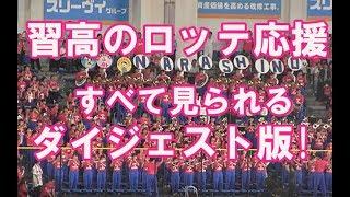 夢のコラボ、習志野高校吹奏楽部による千葉ロッテの応援。この日の流れ...