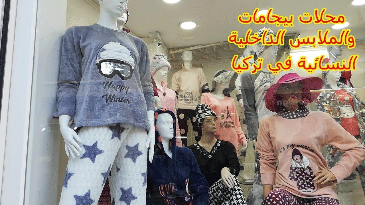 قطعة متأمل لمح اسماء محلات ملابس تركية Izmircigdememlak Com