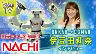 【WiSE TV】BNK48→CGM48へ電撃移籍「伊豆田莉奈」インタビュー! / ロボット大国へ突き進むタイを支える!「NACHI」/ タイのニュース解説など5本です【2019/7/29】
