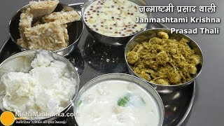 जन्माष्टमी प्रसाद थाली । Janmashtami Bhog Panjiri, Panchamrit, Mewa Kheer, Makhan Mishri & Paag