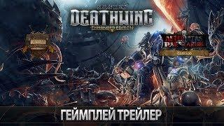 Space Hulk: Deathwing Enhanced Edition - Геймплей трейлер (русская озвучка) No ads. Warhammer 40000