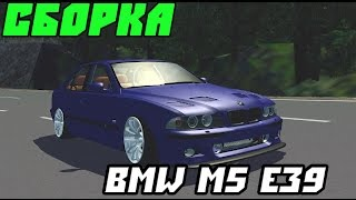 SLRR - [Сборка] BMW M5 E39.(Буду рад вашим лайкам и подписка тут http://www.youtube.com/user/MrSmithArchi/featured Хотите скачать мою сборку,она в моей груп..., 2014-12-27T13:52:45.000Z)